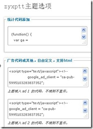 zyxptt_wordpress_option