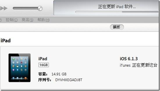 ios7.ipad3.wifi2