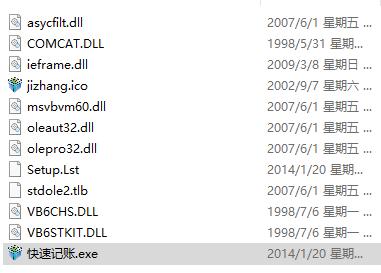 VB做简单记账软件(txt数据库)