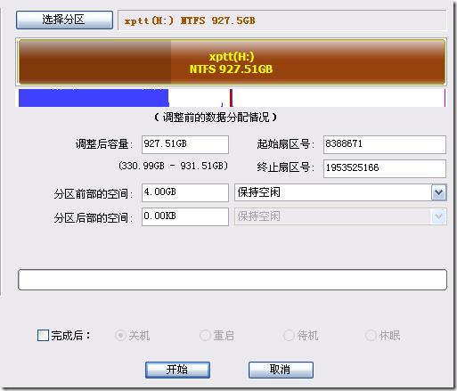 免格式化打造最强PC启动盘