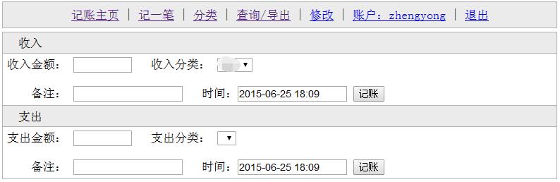 PHP网页记账系统多用户版(更新)