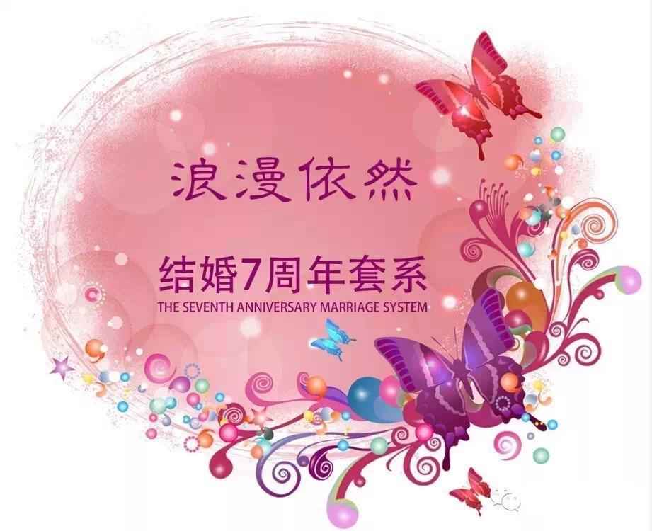 7zhounian