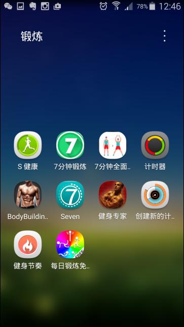 android 畅游桌面推荐