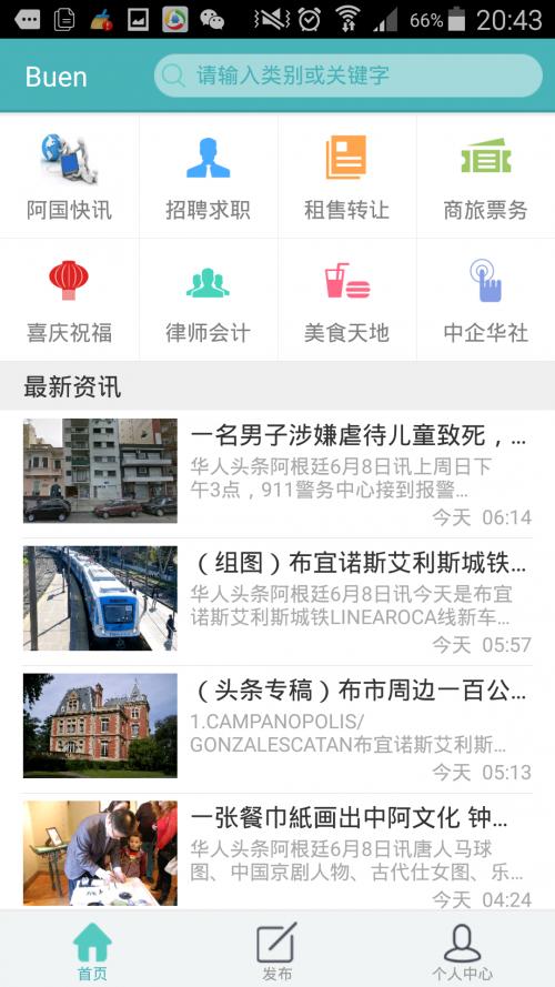 wpid-screenshot_2015-06-08-20-43-21