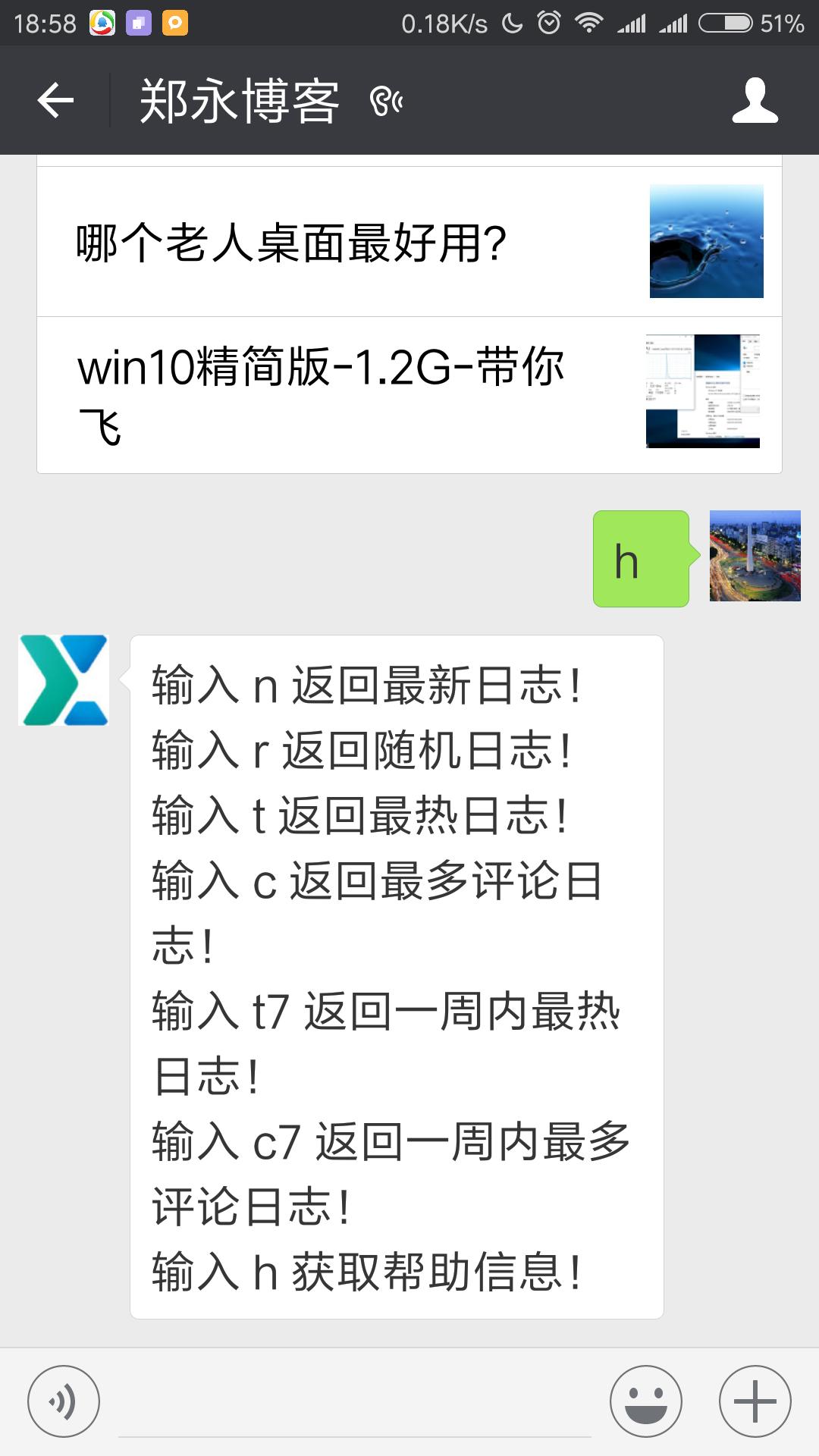 wordpress微信公众+小i机器人