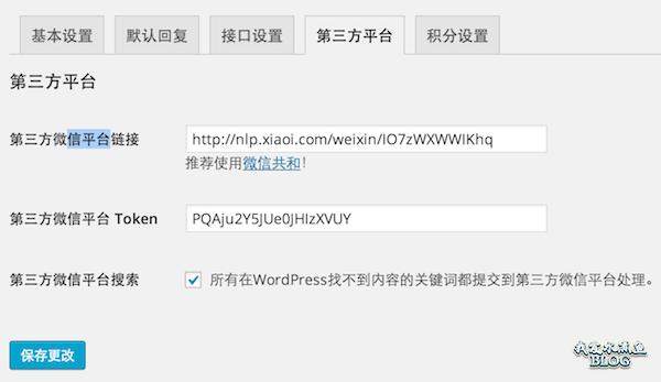 weixin-robot-4-xiaoi