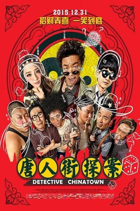 电影-唐人街探案
