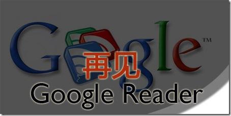 google宣布7月1日关闭greader rss阅读器!