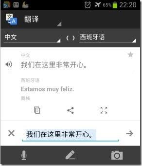 手机google翻译支持离线翻译