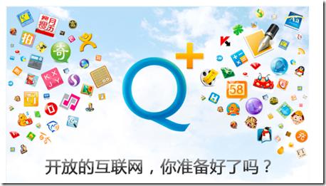 腾讯开放平台Q+