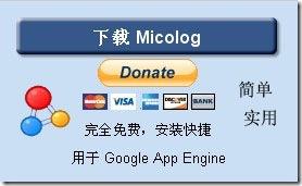 强大实用的micolog博客系统