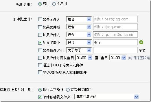 批量删除QQ邮箱的邮件