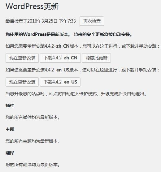wordpress升级至4.4.2版本