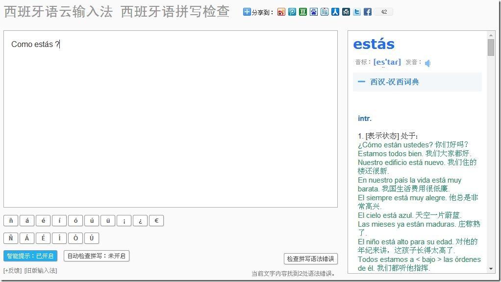 在线西班牙语拼写和语法纠正